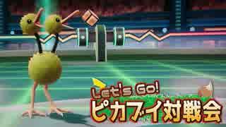 【ピカブイ対戦会】ドードーが可愛い(前編)