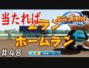 【11年目】2年連続甲子園!!【栄冠ナイン】#48