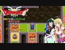 【DQ3】豪傑マキと優しいずんちゃんのすごろく遊び Extra【VOICEROID遊劇場祭】