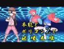 【ポケモンUSM】本能とポリゴンZと破壊光線 01【ゆっくり実況】
