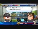 《天空橋ZX》実況パワフルプロ野球サクセススペシャル EP002