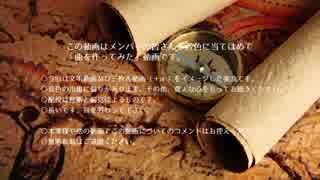 【作曲】文明を駆ける紅茶と布告【wrwrdFA
