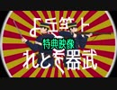 【金カムMMD】特典映像『上等兵よ武器をとれ』(再)【上等兵ズ】