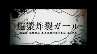 【人l力】脳l漿l炸l裂lガlーlル【zlm&slyl
