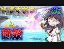 【ポケモンピカブイ】妖夢の大冒険!ポケモンLpLe【ゆっくり実況part6】