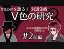 【Vtuberを語る】V色の研究#2前編 ゲスト:天開司(バーチャル債務者YouTuber)
