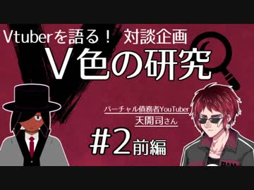 【 Talk about Vtuber 】 Study of V Colors #2 Guest: Tenkaji (Virtual Debtor YouTuber)