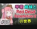 "【VOICEROID実況】琴葉姉妹と""Red Dead Redemption 2""の世界 #08【RDR2】"