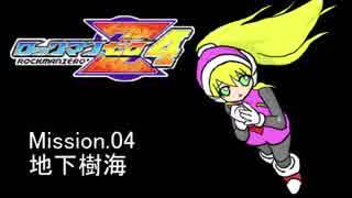 イレギュラーゆかりん4 mission.04【ロッ