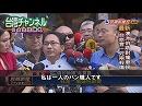 【台湾CH Vol.260】台北で天皇誕生日を奉祝 / 読売が台湾への...