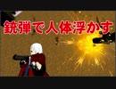 【DMC】銃弾で敵を浮かせるあのスタイリッシュアクションを検証【物理エンジン】