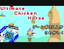 ゲーム好き2人が騒がしくUltimate Chicken Horse#09【実況】