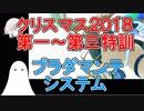 【FGO】第一~第三特訓 ブラダマンテシステム【ゆっくり実況♯138】