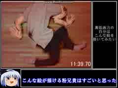 PCホラーゲーム「しえんもぐい」RTA_12分29秒 後編