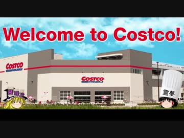 Costco life of chicken 13 Up Lord, enjoy Costco for the first time in a long time Part 1
