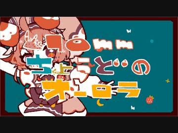 【 Nijisanji 】 Aurora just 10mm 【 Ushikai strawberry image song 】