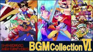 ■ 新・ゲーム映像と歌で振り返るスパロボ&ACEシリーズ BGM COLLECTION VOL.6 ■