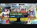 【実況プレイ】Fate/Grand Order クリスマス2018ガチャ