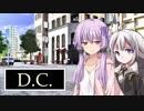 D.C. Episodio 2【VOICEROID劇場】