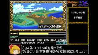 PCエンジン版イース3RTA_1時間33分3秒_Part2/3