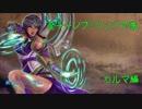 【LoL】全チャンプSランクの旅【カルマ】Patch 8.24 (87/142)