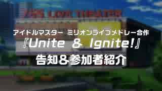 【告知】ミリオンライブメドレー合作 「Unite&Ignite!」参加者紹介