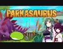 ジュラシックパークを作ろう!【Parkasaurus】■2