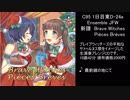 【C95】Brave Witches Pièces Brèves【クロスフェード】
