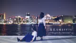 【うたゆき×のんちゅ】 星見る頃を過ぎても(English version) 【踊ってみた】 thumbnail