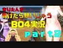 【COD:BO4】試合に負けると服を脱いじゃうBO4part2【VOICEROID実況】
