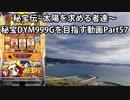 【パチスロ】秘宝伝 太陽を求める者達 秘宝DYM999ゲームを目指す Part57