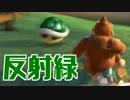 【マリオカート8DX】オンライン対戦の荒波に揉まれる 実況91