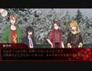 """【仮想卓】おかしでゆく""""雪割草""""04【CoC】"""