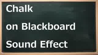 【癒し】黒板にチョークで文字を書く音《60分》(睡眠用BGM・作業用BGM・ASMR)