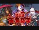 【FGO】始皇帝単騎 中国代表戦