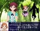 【妖精可奈】美咲とティンカナベルのお話 その2【Novelsm@ster】