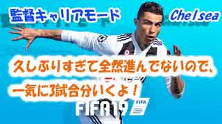 【どんどん消化】監督キャリアモード18-19【FIFA19】
