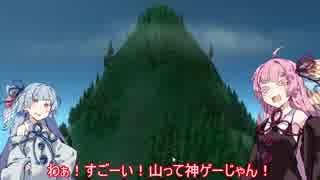 山を観察する神ゲー【mountain】琴葉茜&葵実況 part1