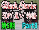 【Black Stories】5人で不可思議な事件の謎を解く黒い物語part8【複数実況】