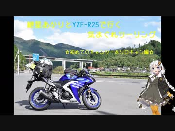 Part 2 Akari Hoshi and YZF-R25 to go whimsical touring 【 For the first time Canto & Solo Can Edition 】