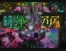 【パチンコ実機】CR緋弾のアリアAA JPH part1