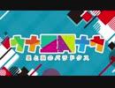 【星と翼のパラドクス】 ウナ星翼ナウpart1【音街ウナ実況プレイ】【星3>>&g...