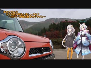 【 Akari Automotive 】 What shall I do today now? 4 ~ R477_Ise-Shima Skyline ~