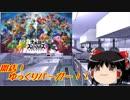 【バーガーバーガー】開店!ゆっくりバーガー!!part8【ゆっくり実況】