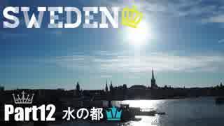 【ゆっくり】北欧スウェーデン一人旅 Part12 水の都