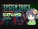 【SystemShock】システムセイカ0x0e【VOICEROID実況】