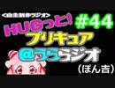 HUGっと!プリキュア@うららジオ 第44回(ぽん吉)