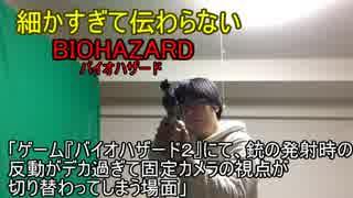 細かすぎて伝わらないバイオハザード(Resident evil)「銃の反動のデカさでカメラの視点が切替わる」