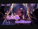 【ニコカラ】illusion【Off Vocal】