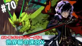 【HEROIC実況】おみくじボウケンシャーが行く世界樹の迷宮X【Part.70】